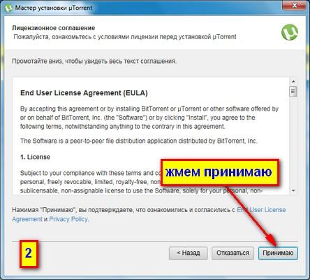 Программу Торрента На Русском Языке