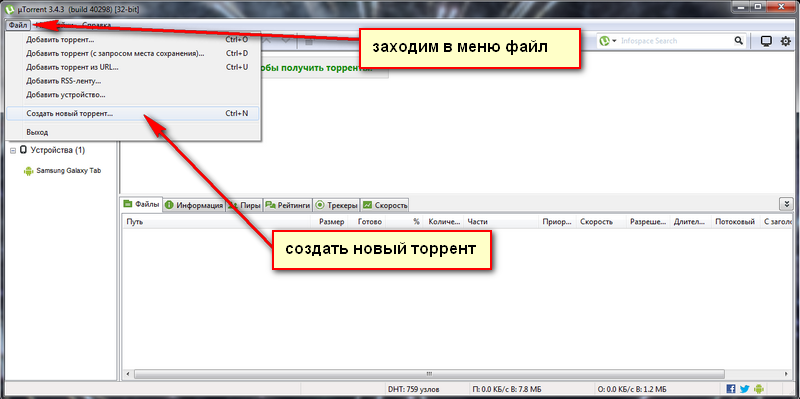 Файловый хостинг торрент git на shared хостинге