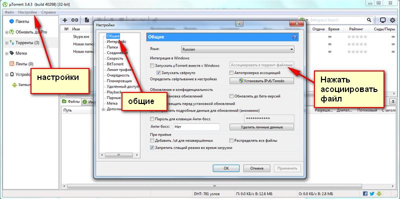 Как разархивировать файлы с торрента