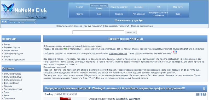 торрент без вирусов на русском