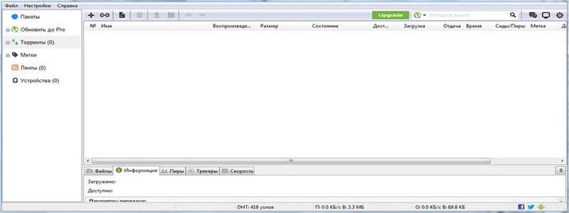 Скачать торрент бесплатно, utorrent 3. 2 скачать русская версия.