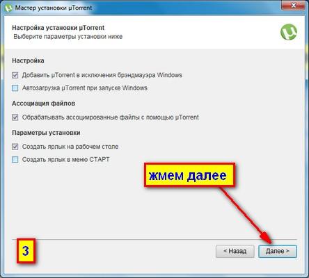 Torrent на российском программа