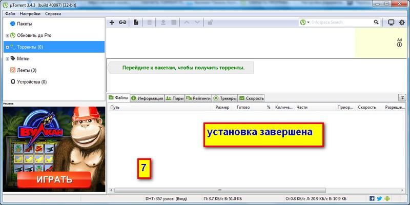 Установить торрент бесплатно на русском языке для виндовс 7 бесплатно - 32cf